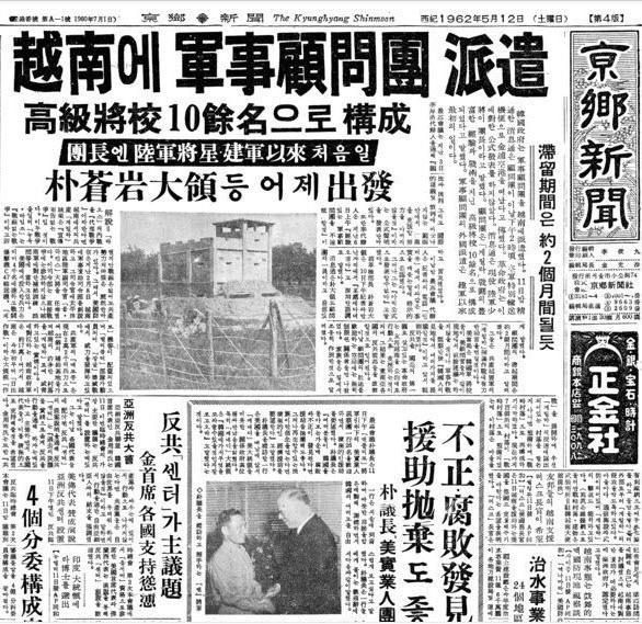 경향신문 1962년 5월 12일자 조간 '월남에 군사고문단 파견'