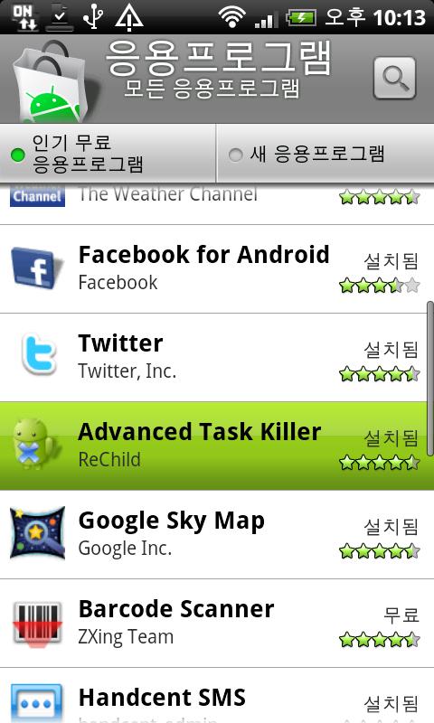 마켓에서 task killer 라고 검색하세요.
