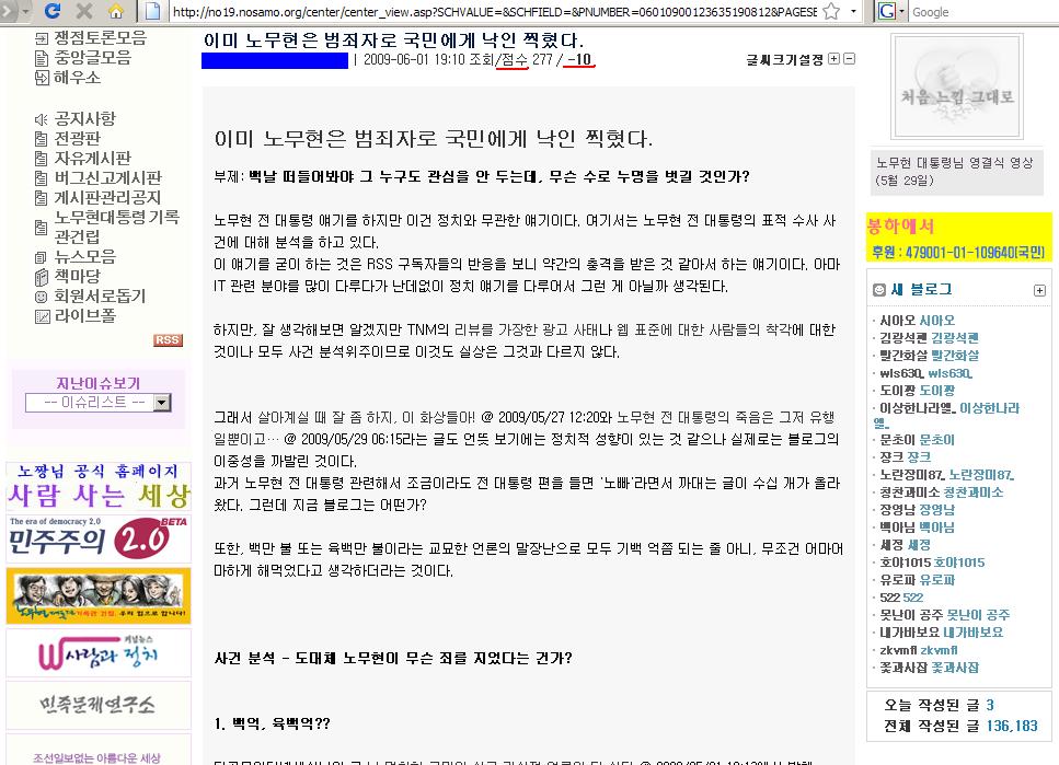 노사모에 소개된 글 화면 캡처