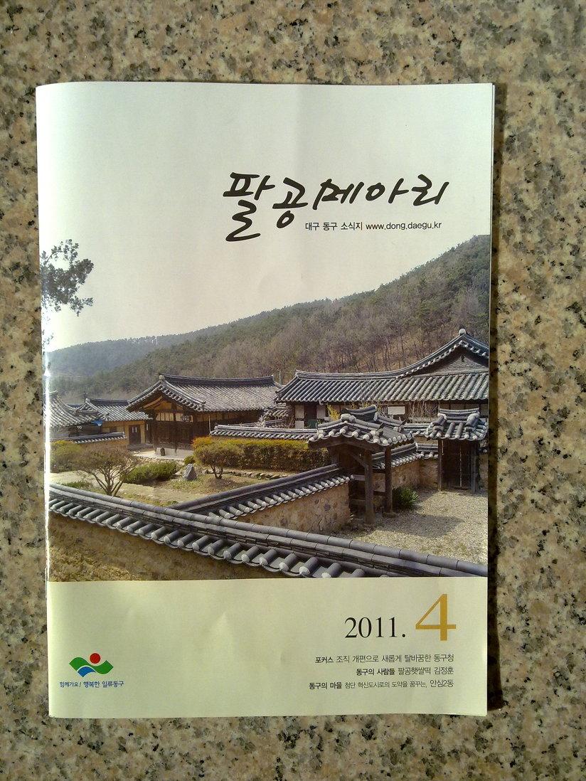 2011년 4월호 팔공메아리 표지 사진