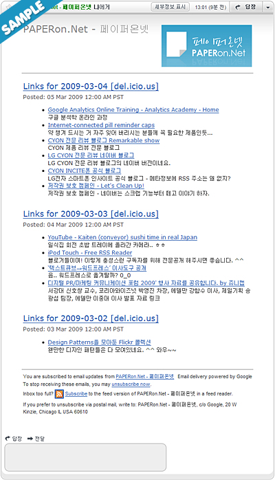 블로그 포스트 이메일 구독 샘플