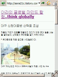 아라의 글로벌 마인드 칼럼..think globally의 모바일 화면 #1
