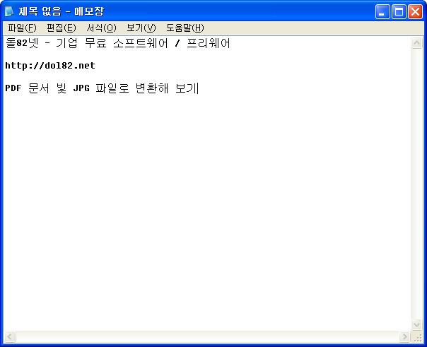 PDFCreator 테스트 인쇄문서-돌82넷
