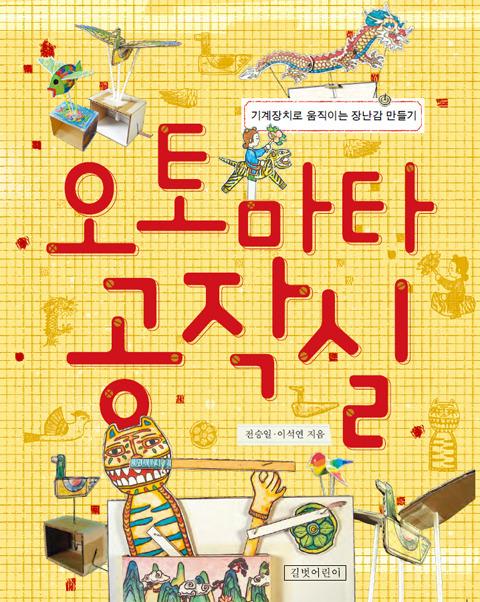 책 <오토마타 공작실> 출간 (3. 30)