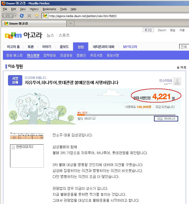 """아고라 - """"자유투어,하나투어,롯데관광 불매운동에 서명바랍니다"""" http://agora.media.daum.net/petition/view?id=76853 에서 화면 캡처"""