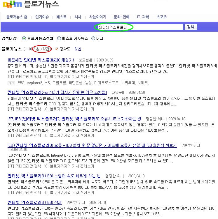 다음 블로거뉴스에서 '인터넷익스플로러'로 검색시의 결과