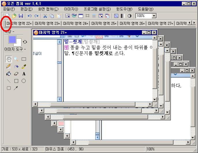 화면 6 : 파일 탭에서 보이지 않는 [마지막 영역 21]의 창