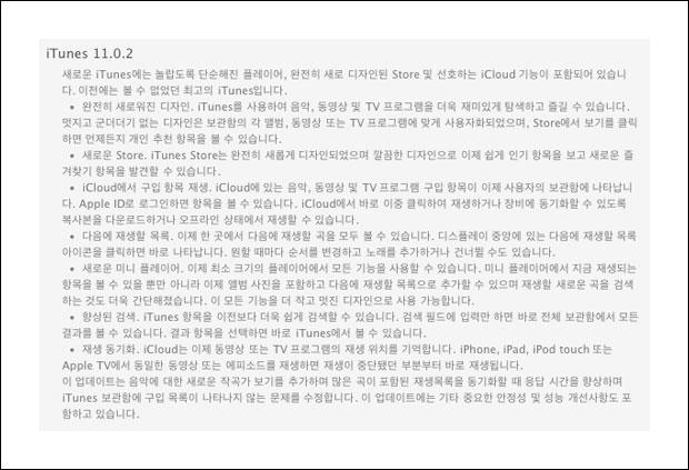 iTunes(아이튠즈) 11.0.2 업데이트
