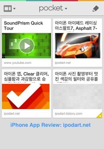 아이폰 아이패드 맥 PC 데이터공유 Pocket Formerly Read It Later