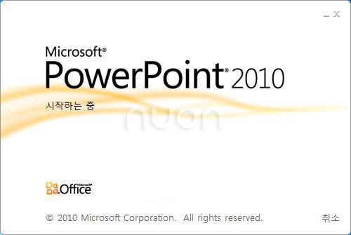 파워포인트2010 (PowerPoint2010) 시작 화면