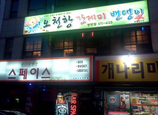 <대전맛집>쫄깃하게 씹히는 맛이 일품인 간재미회무침