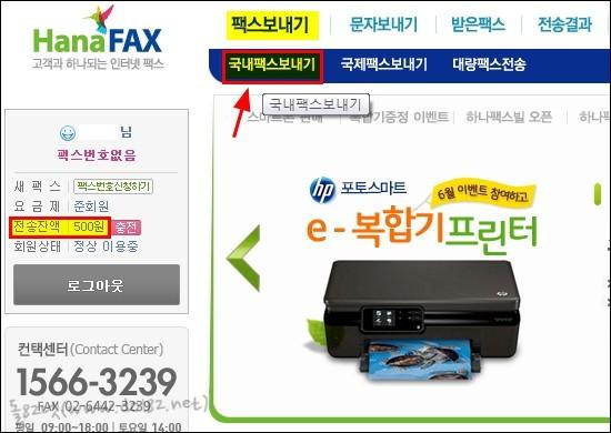 무료 팩스보내기
