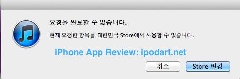 맥 앱 노래 동영상 팟캐스트 이북 책 검색 Tunesque
