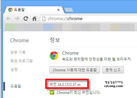 크롬 24.0.1312.57, 크롬업데이트방법
