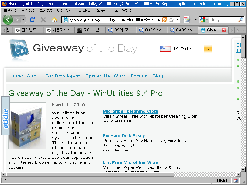WinUtilities 9.4 Pro 프로그램을 제공하는 웹페이지