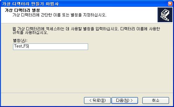 ASP.NET 가장을 이용한 서버간 파일 공유 설정