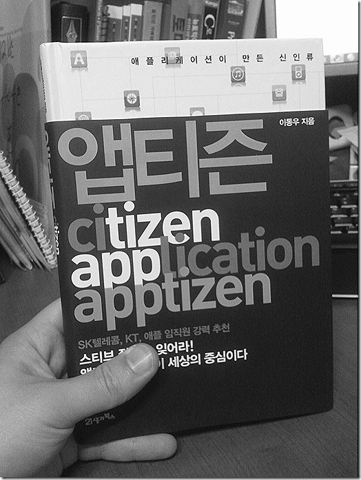 애플리케이션이 만든 신인류 – 앱티즌(이동우 지음, 21세기 북스)