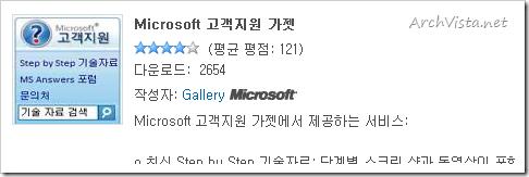 ms_korea_support_gadget_04