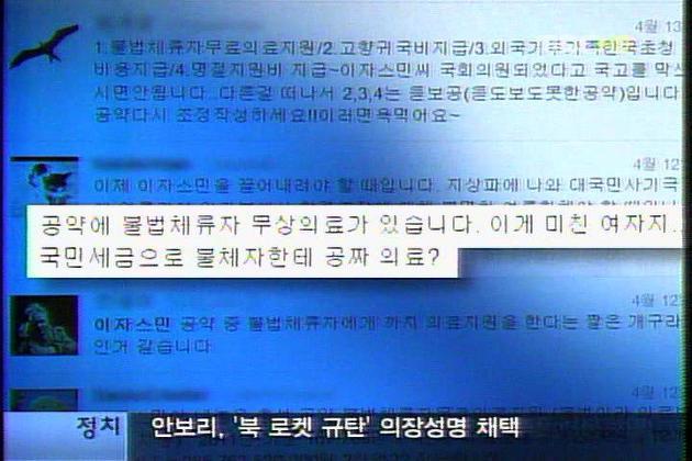 이자스민 인종차별 글의 실체는? MBC뉴스를 고발한다.
