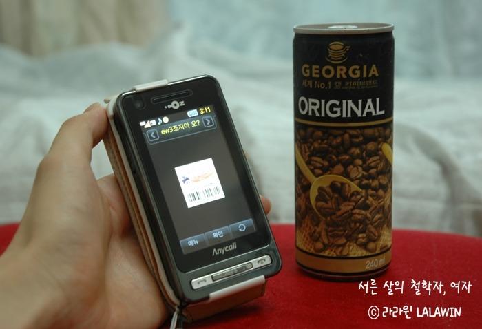 조지아, 조지아 커피, 기프티콘