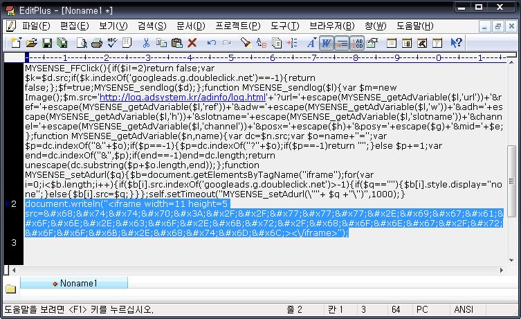 마이센스, rook.html, rook, html, 악성코드, 악성, 코드, mysense, js, 스크립트, php, 악의적, 목적, 블로그팁, 블로그, 팁