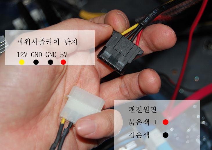 12V, 5V, 7V, cpu팬, It, Tuning, 개조, 바늘, 전류, 전압, 케이스팬, 튜닝, 파워, 파워서플라이, 케이스팬 4핀 전원잭 12V 7V 5V 개조 방법, GND