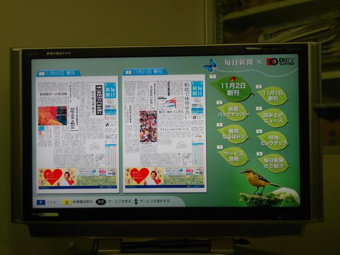 마이니치신문 DoTV 화면
