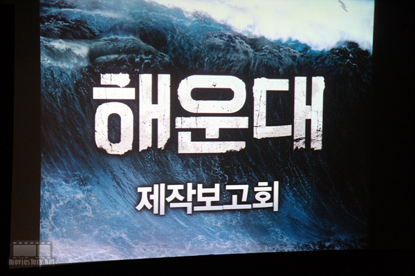 """한국형 재난 블럭버스터 """"해운대"""", 제작보고회 후기"""