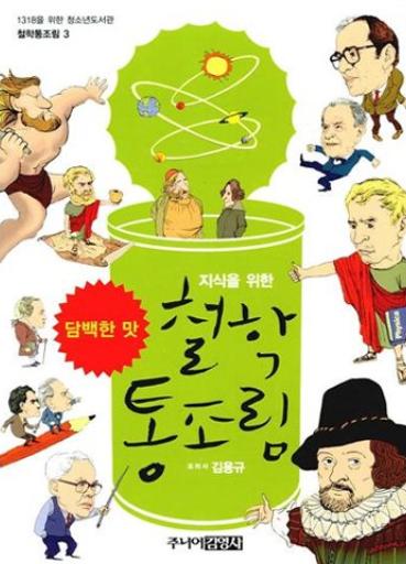 한국의 소피의 세계 - 지식을 위한 철학 통조림4 (67)