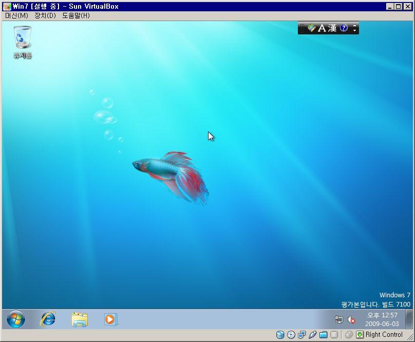 윈도 설치를 완료한 화면