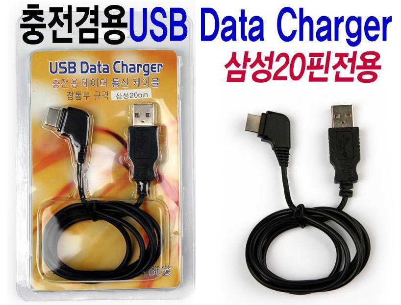 충전겸용 USB 20극