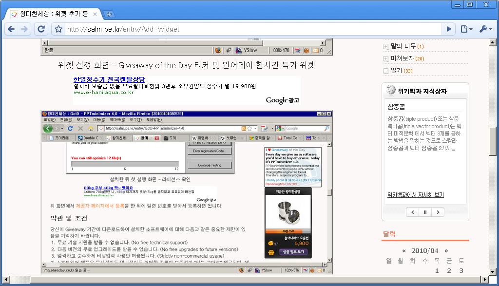 오른쪽에 보이는 것이 바로 위키백과 지식상자 위젯입니다.