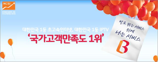 SK브로드밴드 국가고객만족도 1위 기념 감사 이벤트!