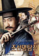 [리뷰] 조선명탐정 : 각시투구꽃의 비밀 (2011)