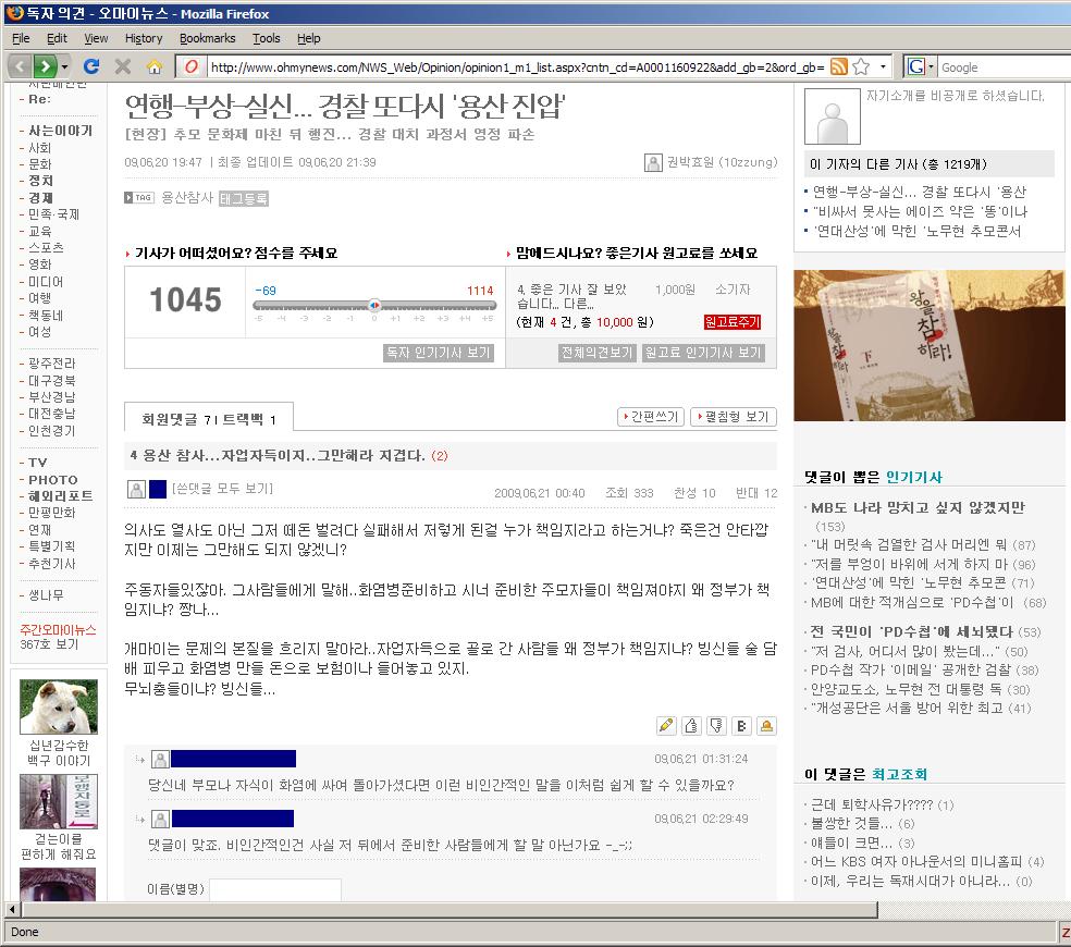 권박효원님의 글 연행-부상-실신... 경찰 또다시 '용산 진압' @ 09.06.20 21:39에 달린 댓글