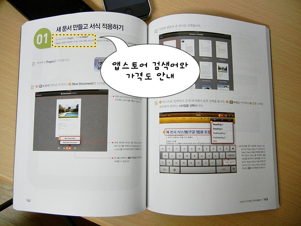아이패드2, 아이패드2 출시, 아이패드 사용법, 아이패드 메뉴얼,