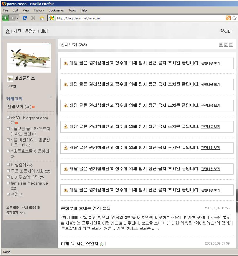 화면 캡처 시간 2009.6.6 01:08분경