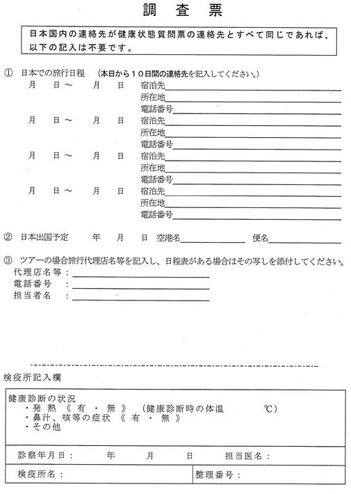 미국에서 일본까지의 여행객이 작성해야 하는 검역 설문서 (뒤면)