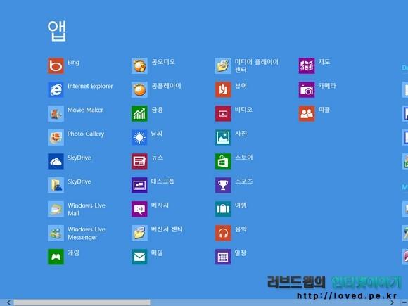 윈도우8 단축키 윈도우 키 + Q 전체 앱
