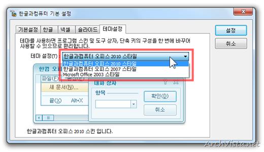 haansoft_office_2010_30
