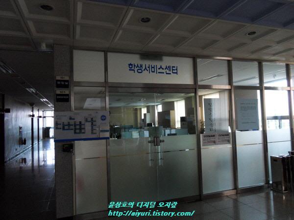 학생서비스센터