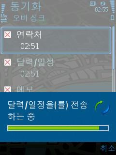 노키아 6210s 동기화 - 동기화 중인 화면 - 달력/일정 전송 중 by Ara