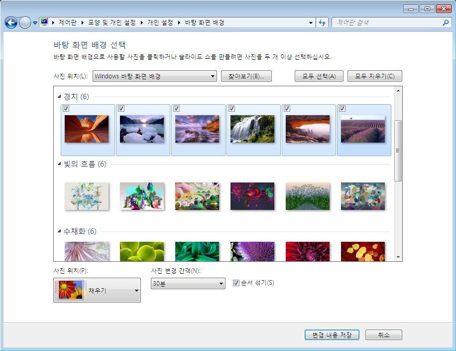 Windows7 바탕화면 배경설정