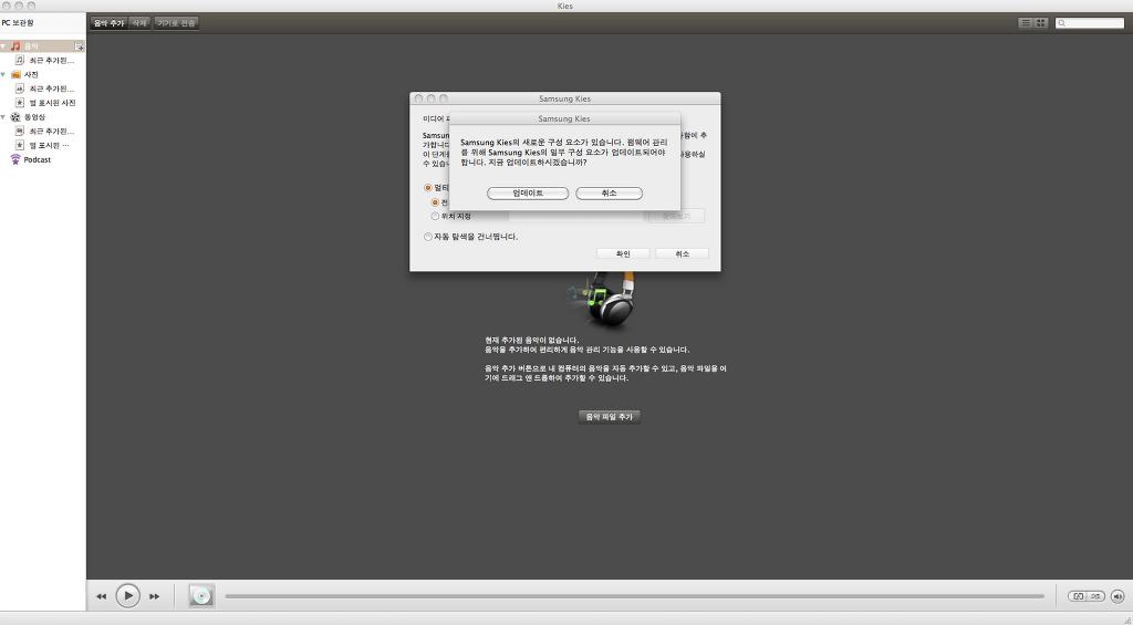 갤럭시탭 10.1, 삼성 키스, KIES, KIES for MAC, 갤럭시탭 10.1 맥 동기화, 동기화, 갤럭시탭 10.1 동기화