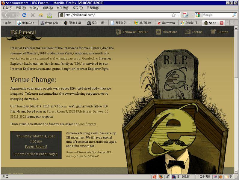 ie6 장례식 사이트