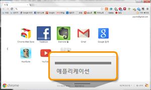 구글 크롬 애플리케이션