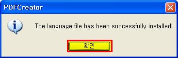 PDFCreator 한국어 설치 완료