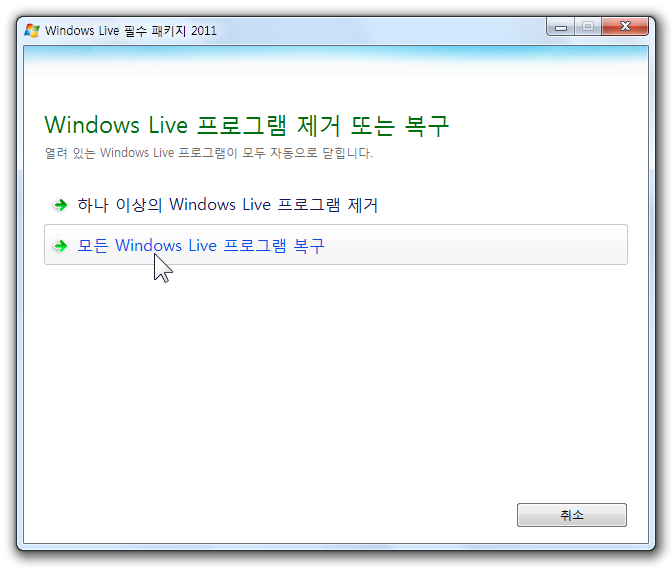 Windows_Live_Essentials_2011_Recovery_02