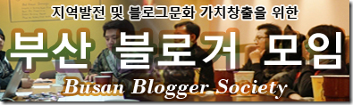 busan_blogger_logo