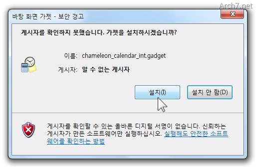 chameleon_glass_gadget_04